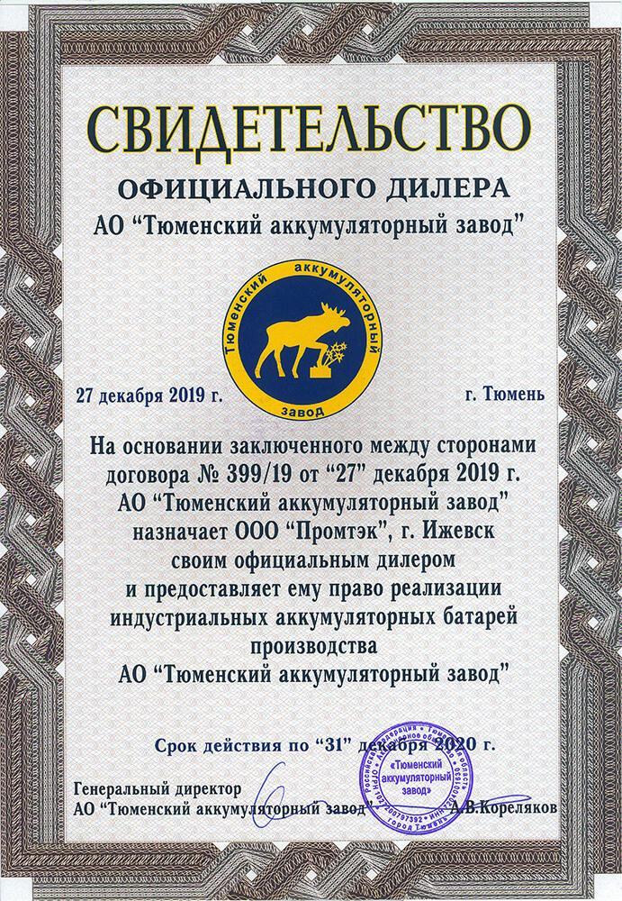 dil tyumenskiy zavod
